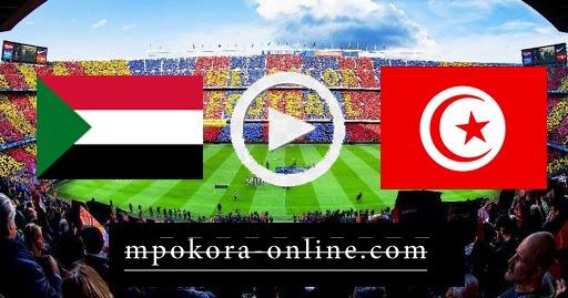 مشاهدة مباراة تونس والسودان بث مباشر كورة اون لاين 09-10-2020 مباراة ودية