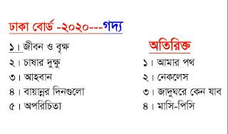 Hsc 2020 Bangla Suggetion |Hsc Bangla 1st Paper Suggetion 2020  Dhaka Board