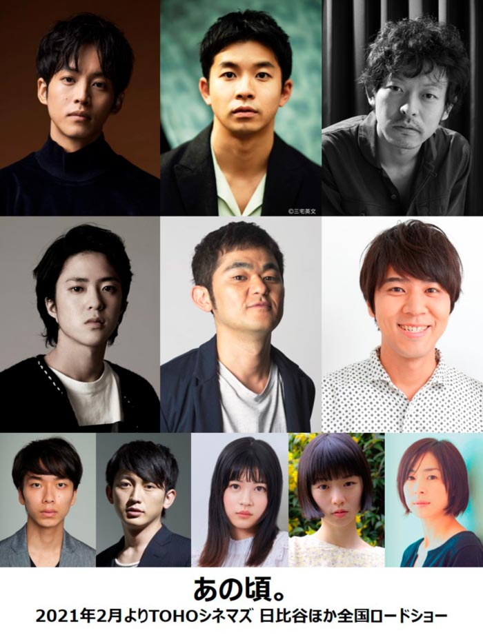 Ano Koro live-action film - Rikiya Imaizumi - reparto