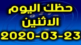 حظك اليوم الاثنين 23-03-2020 -Daily Horoscope