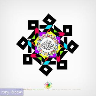 صور مكتوب عليها محمد صلي لله عليه وسلم , صور وخلفيات مكتوب عليها أسم سيدنا محمد عليه أفضل الصلاة والسلام