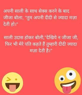 non veg jokes hindi