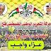 حركة فتح منطقة الشيخ رضوان شرقاً بغرب غزة تقدم واجب العزاء لعائلة جابر الكرام