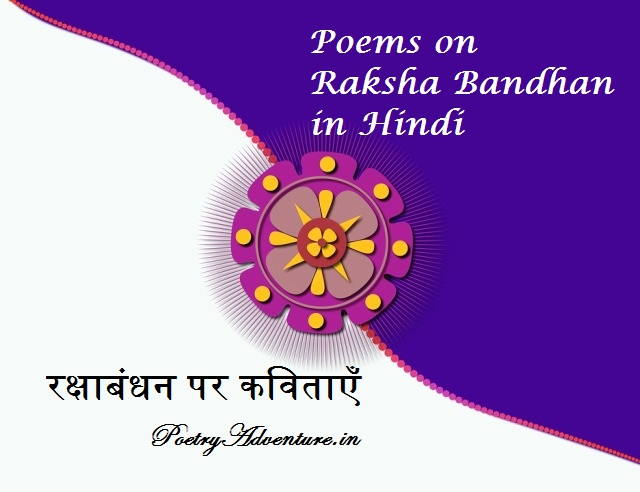 Poem on Raksha Bandhan in Hindi, Rakhi Par Kavita, Raksha Bandhan Par Kavita, रक्षाबंधन पर कविताएँ, राखी पर कविता