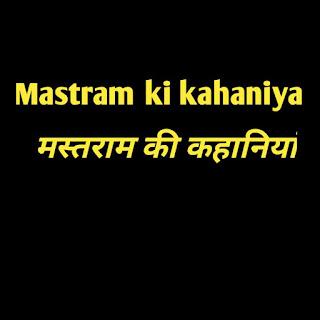 Mastram ki kahani , mastram ki kahani hindi , mastram story