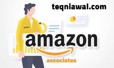 مواقع ربح المال من النت - Amazon affiliate