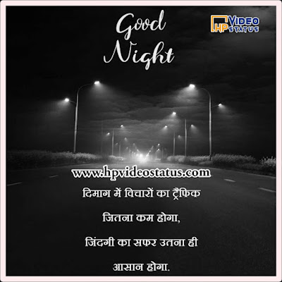 Find Hear Best Good Night Love Messages With Images For Status. Hp Video Status Provide You More Good Night Messages For Visit Website.