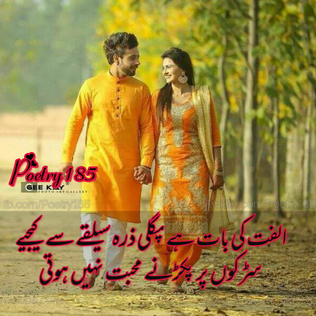 Urdu Poetry Images, Poetry185