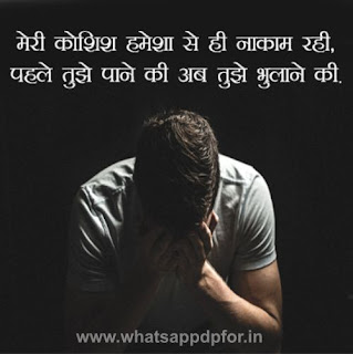 sad-shayari-dp, sad-dp-in-hindi