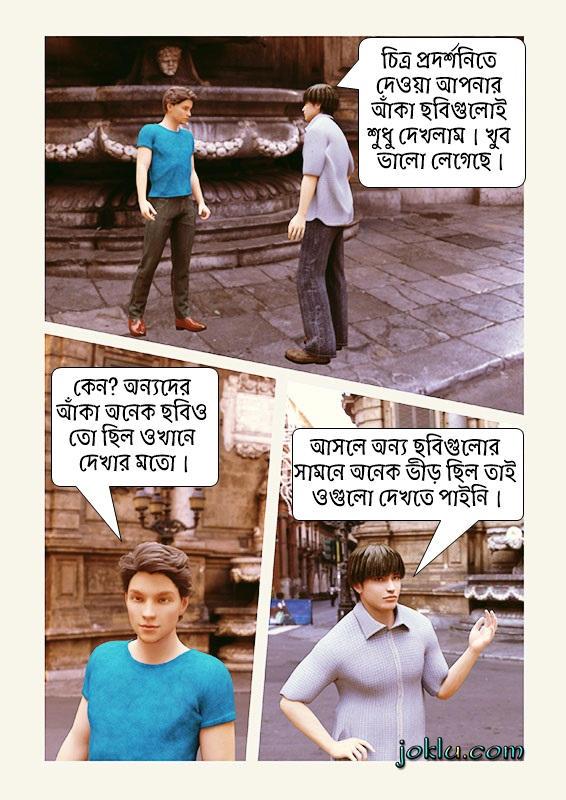Art exhibition Bengali joke