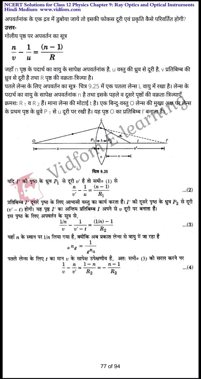 class 12 physics chapter 9 light hindi medium 77