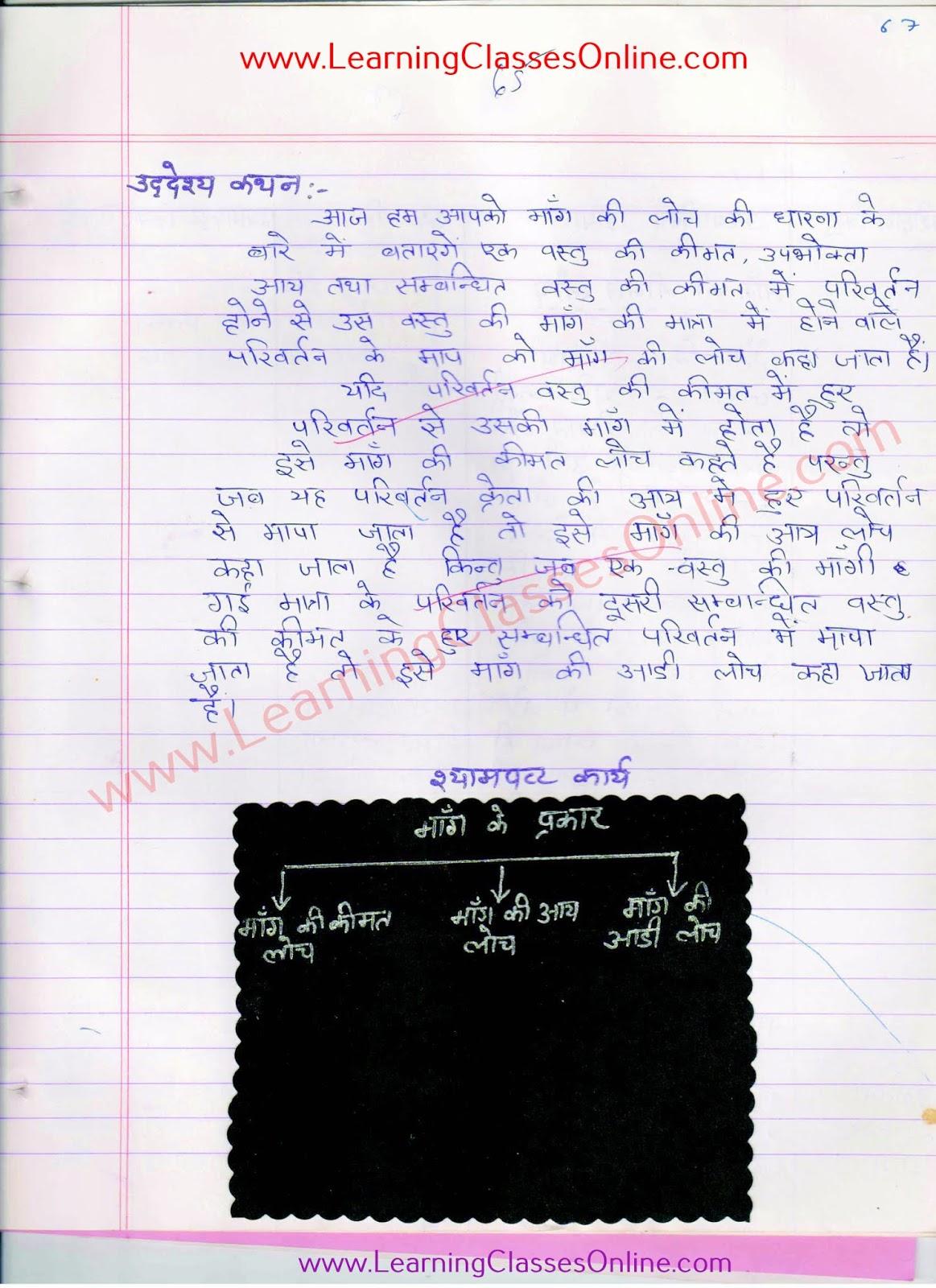 arthsastra mang ki loch lesson plan in hindi