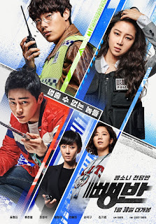 Download Hit and Run Squad (Korean Movie)