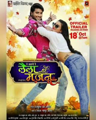 Chintu Pandey Ki Film 'Laila Majnu' Full HD Bhojpuri Movie Download