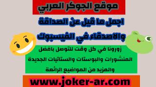اجمل ما قيل عن الاصدقاء و الصداقة جنون في الفيسبوك 2020 - الجوكر العربي