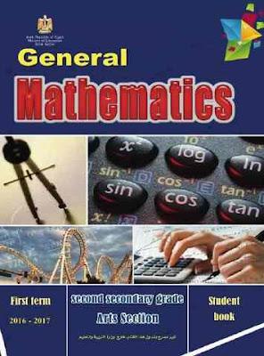 تحميل كتاب الرياضيات باللغة الانجليزية للصف الثانى الثانوى 2017 الترم الاول