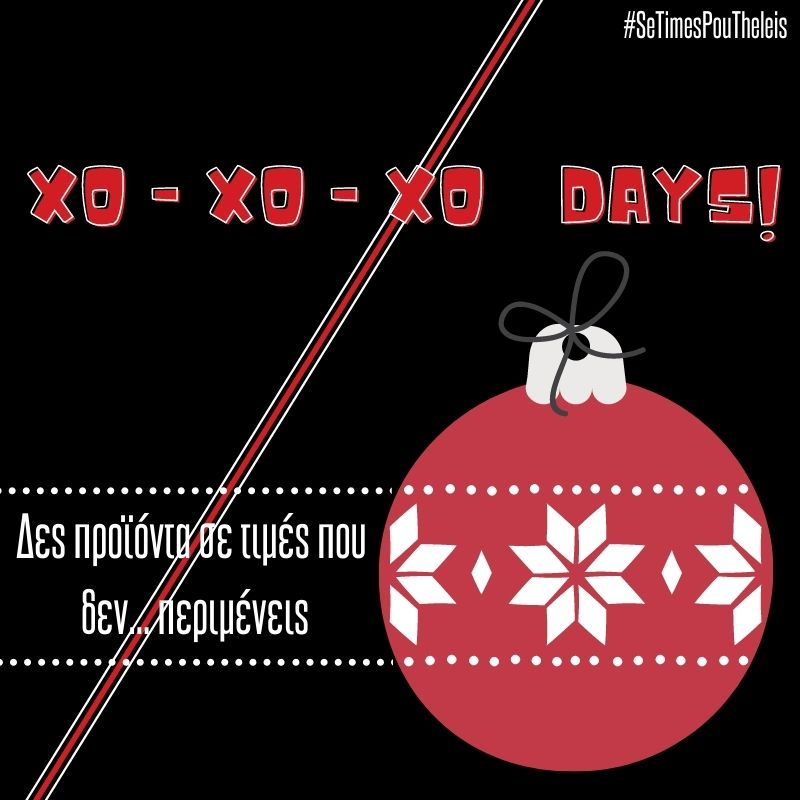 XoXoXo Days - KOUKOUZELIS market electric