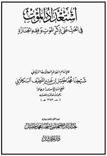 pdf kitab isti'dadul maut dan al matnus syarif syaichona cholil