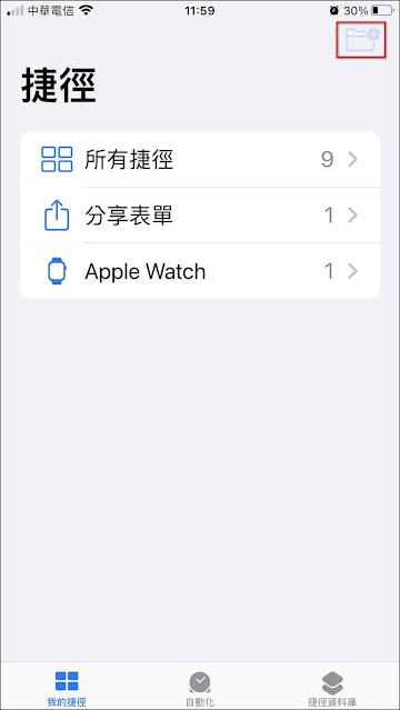 如何在iPhone主畫面上,建立LINE的常用聯絡人清單,一鍵快撥Line電話