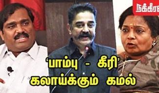 Kamal Haasan Comments on Protest Against IPL | Makkal Needhi Maiam