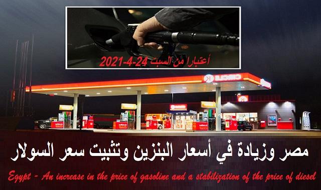 #مصر_وزيادة_في_أسعار_البنزين_وتثبيت_سعر_السولار لتر السولار,تثبيت السولار,سعر البنزين,أسعار الوقود,سعر السولار,أسعار البنزين,أسعار البنزين الجديدة,مصر,زيادة اسعار البنزين,اسعار البنزين,اسعار البنزين اليوم,اسعار البنزين الجديدة,أسعار البنزين الجديدة,أسعار البنزين,اسعار البنزين في مصر,سعر البنزين اليوم,سعر البنزين الجديد,سعر البنزين في السعودية,زيادة اسعار البنزين,اسعار البنزين الجديده,أسعار البنزين الجديده,سعر البنزين,أسعار البنزين الجديدة 2021,أسعار البنزين الجديدة في مصر,رفع سعر البنزين,البنزين,سعر البانزين,ارتفاع سعر البنزين,تسعير البنزين,أسعار البنزين مصر,أسعار البنزين ٢٠٢١,أسعار البنزين 2021,سعر البنزين الجديدة في مصر,اسعار البنزين ابريل,زيادة أسعار البنزين,