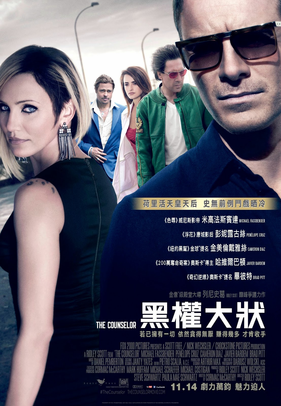 ♥ bubeee. ♥: 是日電影:黑權大狀 (The Counselor)