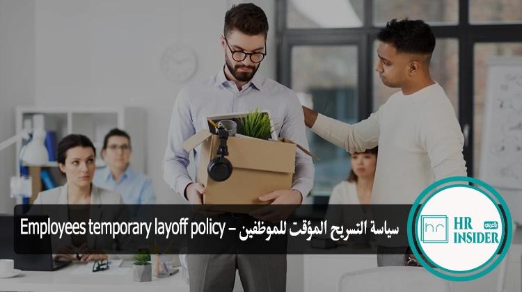 سياسة التسريح المؤقت للموظفين - Employee temporary layoff policy