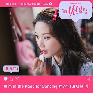 YUJU (유주) I'M IN THE MOOD FOR DANCING