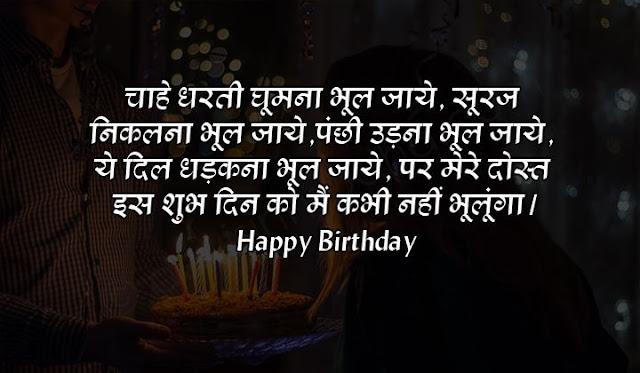 birthday status in hindi for dad