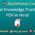 General Knowledge Practice Set PDF in Hindi