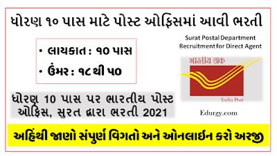 Postal Department, Surat Vacancy for Direct Agent Posts 2021