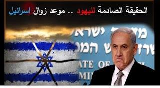 د.ضياء القدرة يكتب...إسرائيل إلى زوال