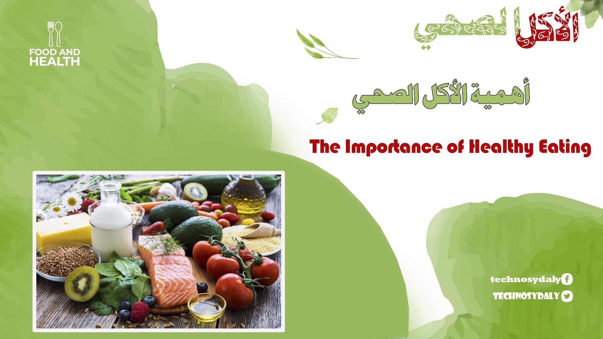 أهمية الأكل الصحي The Importance of Healthy Eating