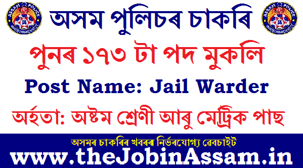 Assam Police Recruitment 2020 : Apply Online for 173 Jail Warder Posts