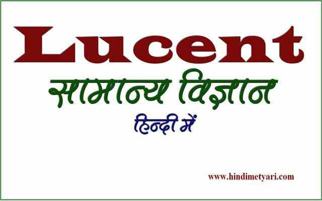 Lucent's General Science, lucent samanya vigyan
