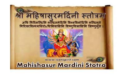 Mahishasur Mardini Stotra