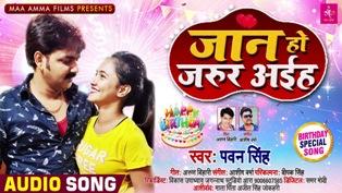 Jaan Ho Jarur Aiha (जान हो जरूर अईहा) Lyrics - Pawan Singh