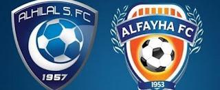موعد مشاهدة مباراة الهلال السعودي والفيحاء ضمن الدوري السعودي والقنوات الناقلة