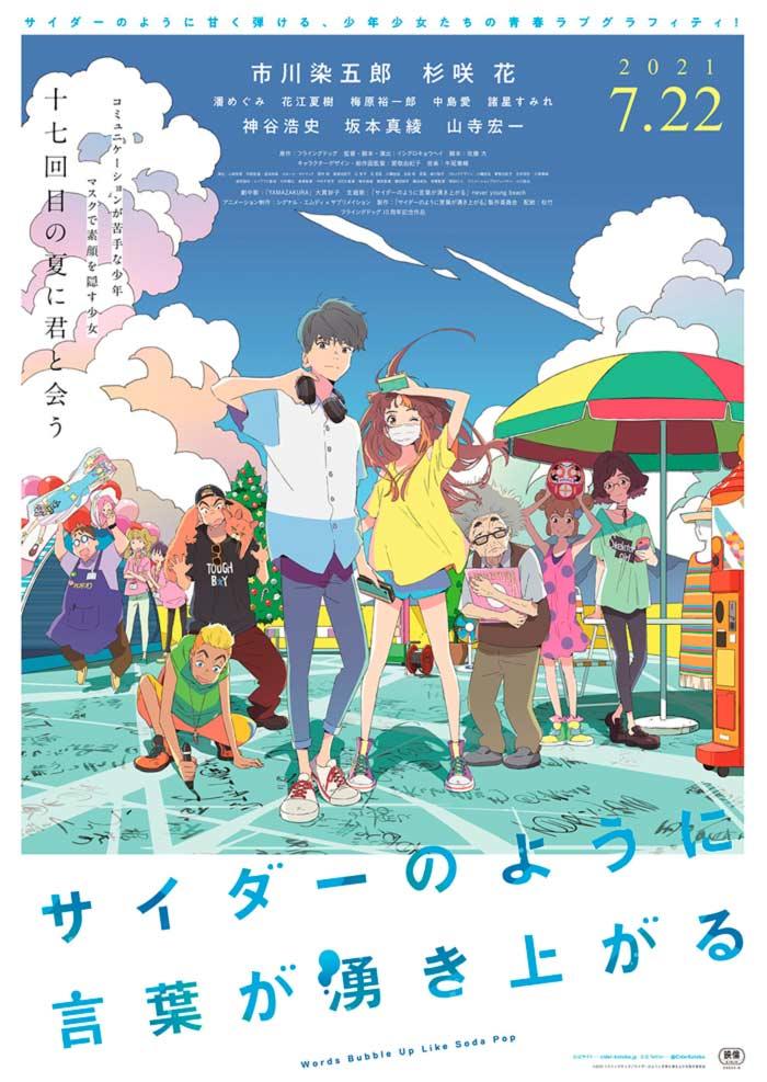 Words Bubble Up Like Soda Pop (Cider no You ni Kotoba ga Wakiagaru) anime film - poster