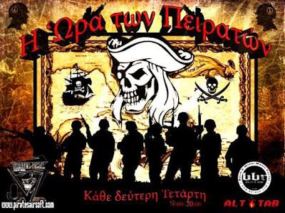 Η Ώρα Των Πειρατών - 3η Εκπομπή