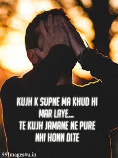 Sad Quotes in Punjabi