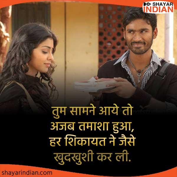 तमाशा शायरी, Hindi Love Shayari Status, Khudkhushi, Tamasha