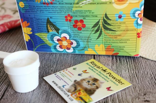 De La Mark Стиральный порошок для цветных вещей Royal Powder Color