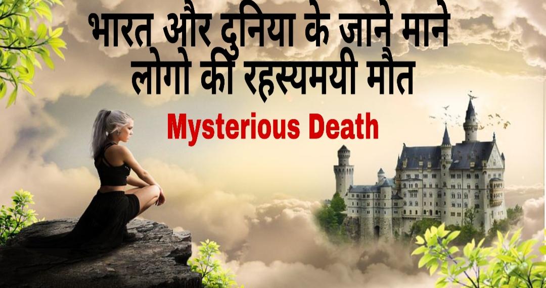 भारत और दुनिया के जाने माने लोगो की रहस्यमई मौत | history of mysterious deaths in India and the world