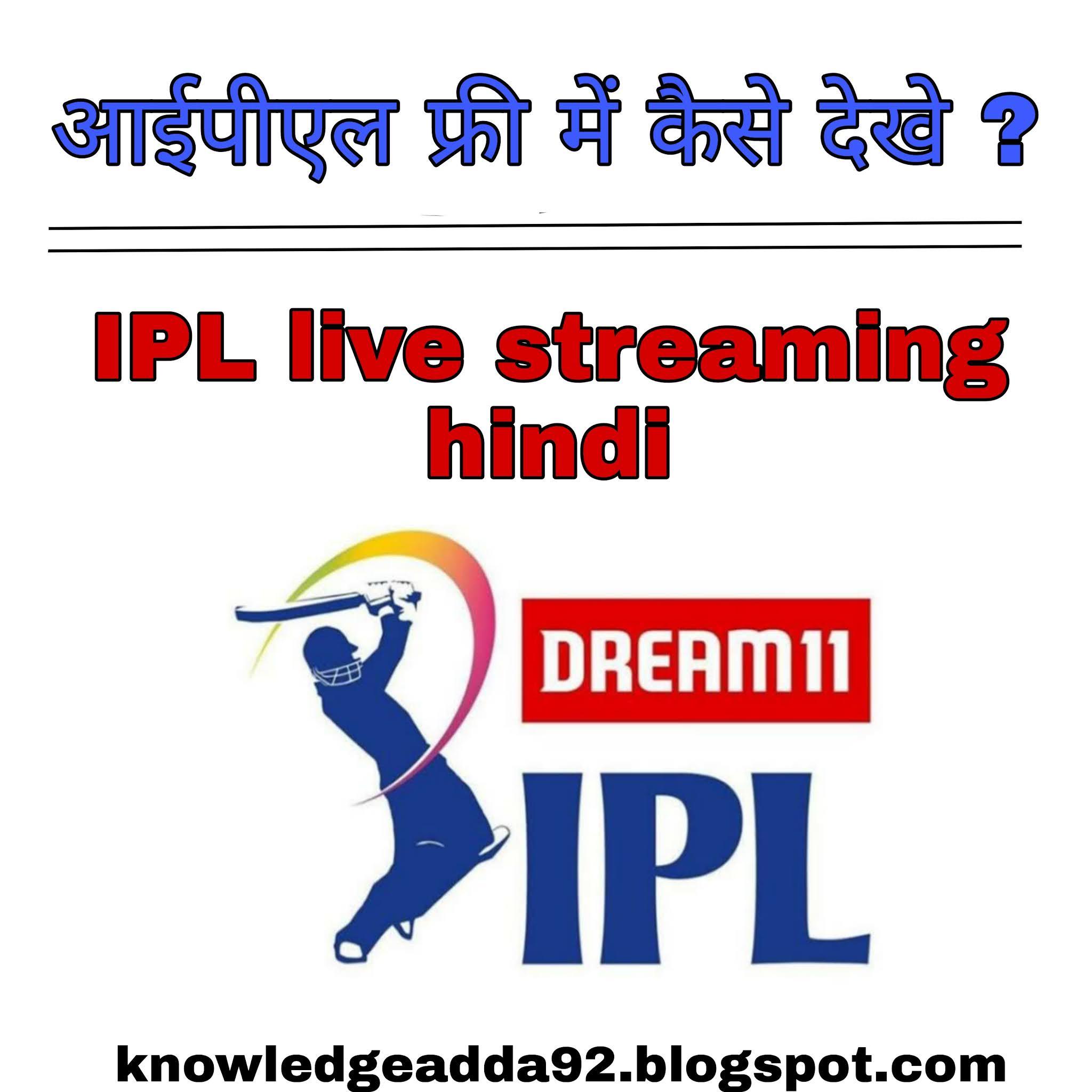 ipl live streaming hindi - Dream 11 ipl watch live