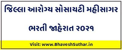 https://www.bhaveshsuthar.in/2021/08/district-health-society-mahisagar.html