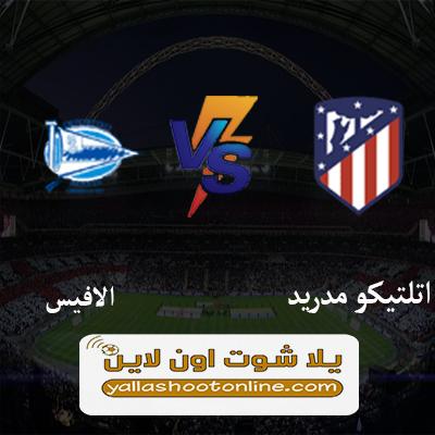 مباراة اتلتيكو مدريد والافيس اليوم