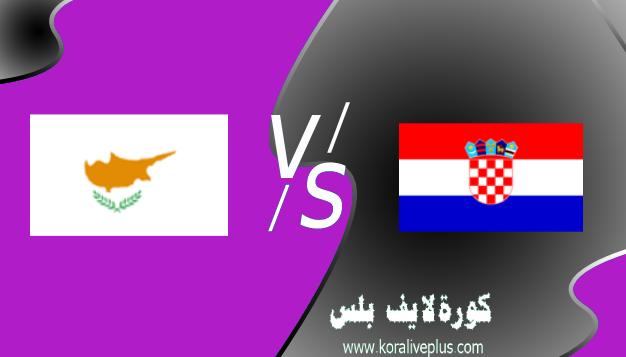 مشاهدة مباراة كرواتيا وقبرص بث مباشر اليوم كورة لايف 27-03-2021 في تصفيات كأس العالم 2022