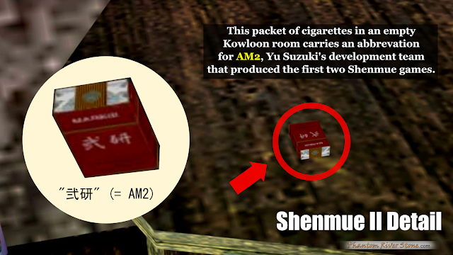 Cigarette packet in Shenmue II