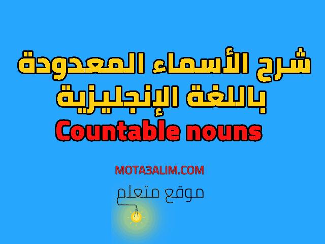 شرح الأسماء المعدودة باللغة الإنجليزية Countable nouns
